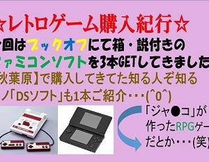 <番外編>レトロゲーム購入紀行part6
