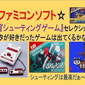 <番外編>ファミコン名作『シューティングゲーム』セレクション♪