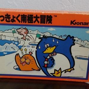 ☆保育園児がレトロゲームをやってみたシリーズ『けっきょく南極大冒険』☆
