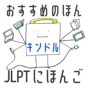 【日本語能力試験(JLPT)のテキスト】おすすめのキンドル問題集と勉強方法