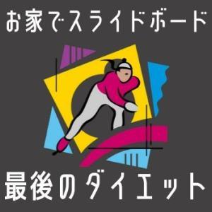 5000円しない室内スポーツ器具スライドボード!(自宅待機の過ごし方)