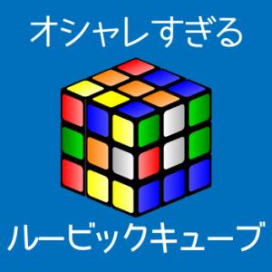 【ルービックキューブおすすめ2020最新版】安いのに超おしゃれなTOP10!