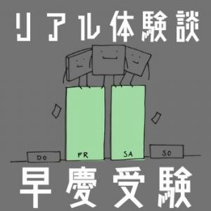 【早慶受験リアルエピソード!】早稲田や慶応の英語入試の難易度と体験談