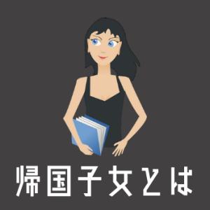【帰国子女とは】海外在住歴?高校入試や大学受験に有利?