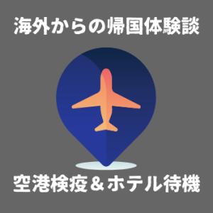 海外からの帰国者が体験した空港検疫と14日間のホテル待機(2020年8月)
