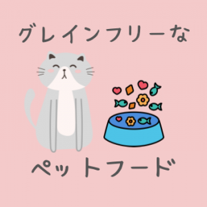 【猫の下痢…原因はキャットフード?】グレインフリーがいいかも(うちの猫の体験談)