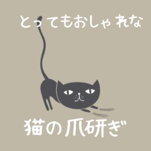 めちゃくちゃ簡単に作れる【とってもおしゃれな猫の爪研ぎ】