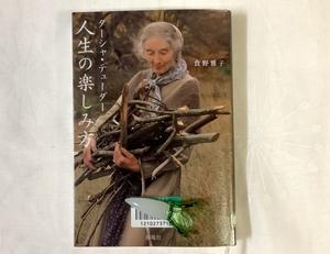 ターシャさんの「人生の楽しみ方」本