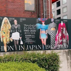 『FASHION IN JAPAN 1945-2020展』に行ってきました