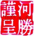 「おもらし中華」に席巻される日