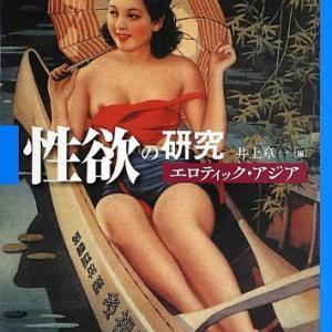磯田道史おもろい書評、おもろい本、コロナ、エロス、偽古文書、トウガラシが感受性を変えたとかいろいろ