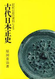 原田常治『古代日本正史』『上代日本正史』を読み返す