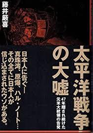 『日本人が知らない太平洋戦争の大嘘』をどう読むか