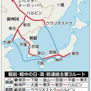 欧亜国際連絡列車  東京~パリを17日で結んだ一枚切符