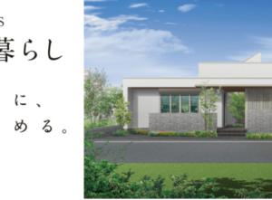 へーベルハウスは平屋建てが苦手?価格相場&平屋の暮らしの実例をご紹介!