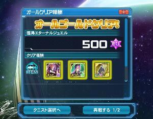 【PSO2es】エターナルタワー第20次攻略戦 攻略!