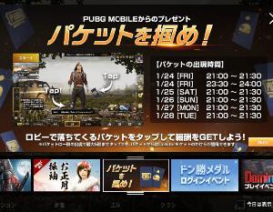【PUBG MOBILE】「パケットを掴め!」イベント開催中!