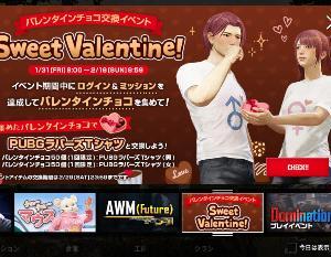 【PUBG MOBILE】バレンタインチョコを集めて報酬をゲット!ログインでValentineクレートをもらおう!
