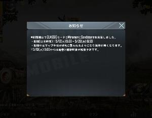 【PUBG MOBILE】Miramarにサンドストーム(砂嵐)がやってくる!?