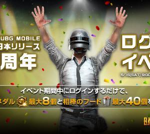 【PUBG MOBILE】日本リリース2周年記念イベントでローズを集めよう!