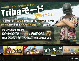 【PUBG MOBILE】Tribeモードでトーテムにお祈りしよう!