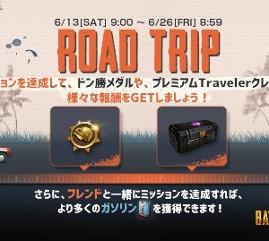 【PUBG MOBILE】ROAD TRIPでガソリンを集めて報酬をゲットしよう!