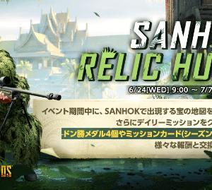 【PUBG MOBILE】SANHOK RELIC HUNTで報酬をゲットしよう!