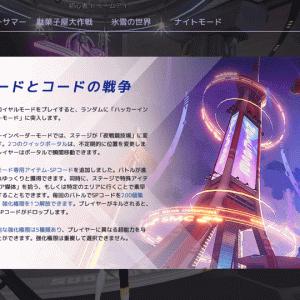 【機動都市X】新モード「ハッカーインベーダー」について