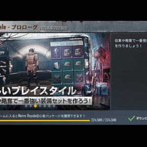 【PUBG MOBILE】新モード「Metro Royale」で遊ぼう!