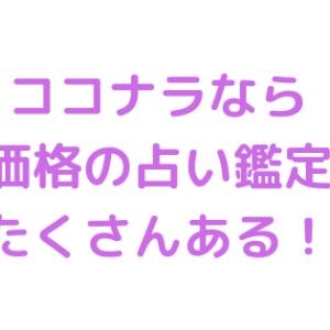 【500円〜】占いの個人鑑定を探している人必見!ココナラだったら安い鑑定料で受けられる!