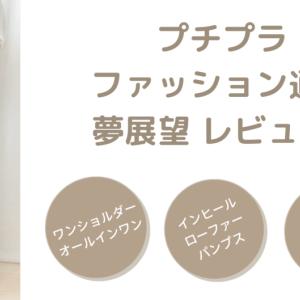 【激安】夢展望で大人かわいいローファー・オールインワン・フラットパンプスを購入。履き心地、サイズ感、コーデ写真を紹介♪