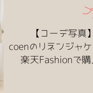 【購入レビュー】coenの可愛いリネンのアウターを楽天ファッションでお得に購入♪超おすすめ。