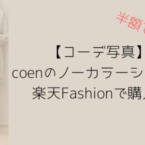 お得に買えた..!楽天ファッションでcoenのプチプラシャツを購入しました