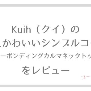 【レビュー】安くて質の良い服の通販 Kuih(クイ)のアウターが素敵すぎた。20代〜40代におすすめのファッションブランドです【コーデ写真あり】