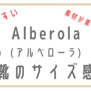 【レディース】Alberola(アルベローラ)の靴のサイズ感をレビュー!【楽天ファッション購入品】