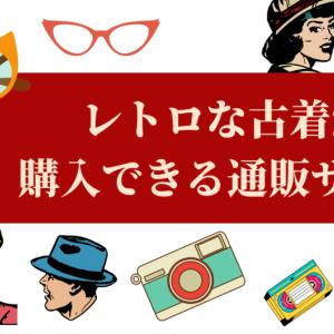 【個性の時代】レトロな古着に出会える通販3選。昭和や海外買い付け品など、あなたに合ったヴィンテージ服が見つかる