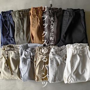 【安くて高品質】シンプル×プチプラを兼ね備えた通販 オムネス(OMNES)の服に注目しています