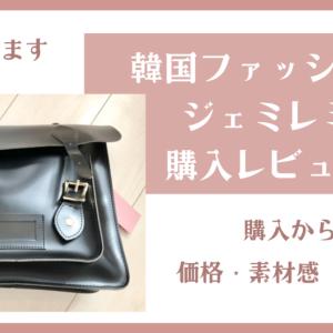 【口コミ】韓国ファッション通販ジェミレミを利用してみたよ!発送、安全さ、実際に届いたバッグの購入レビュー!