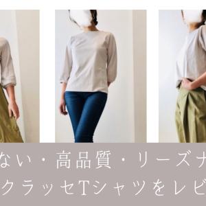 【ブログ】ドゥクラッセTシャツ(7分袖・5分袖)のコーデ写真。リーズナブルなのに透けない・安っぽく見えない【おすすめ】