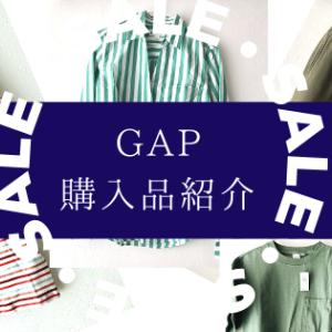 【ブログ】GAP購入品を紹介。激安価格で即買いしたシャツ・トップス・ルームウェアが可愛すぎる