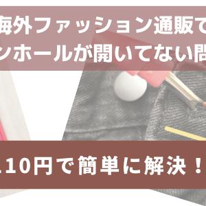 100均で解決!海外通販でボタンホールが開いてなくても簡単に穴は開けられるよ!