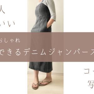【コーデ写真】大人なデニムジャンパースカートなら30代の女性でも可愛く着れる