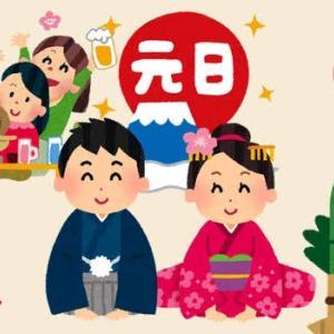 新春開運お年玉プレゼント!
