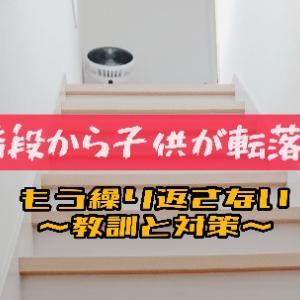 【階段】子供がゴロゴロ転落!~もう繰り返したくない!教訓と対策~