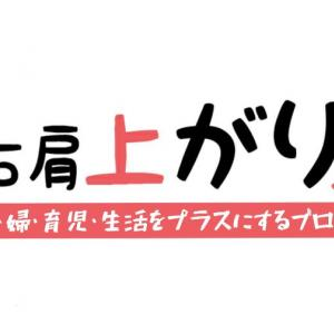 【お知らせ】ブログテーマを「右肩上がり」へ変更しました!