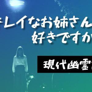 「キレイなお姉さんは好きですか?」日本昔話ならぬ、現代幽霊話。