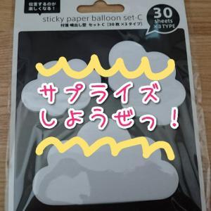 サプライズ大作戦決行中ッ!