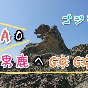 """""""なまはげの里""""「男鹿」オススメスポット(GAO,ゴジラ岩,入道崎,八望台)へGO☆ 前編"""