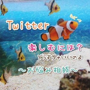 """Twitter""""ツイッター""""を楽しむには?~お悩み相談~"""