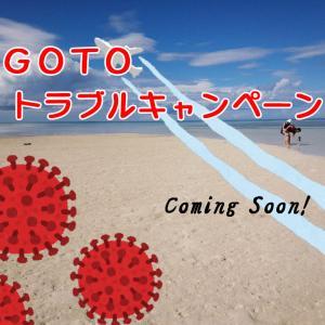 「Go To トラ〇ルキャンペーン」と「緊急事態宣言」